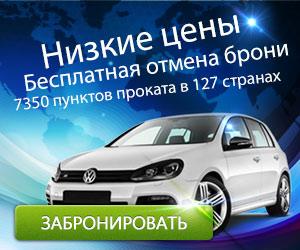 Аренда авто по всему миру - 300*250