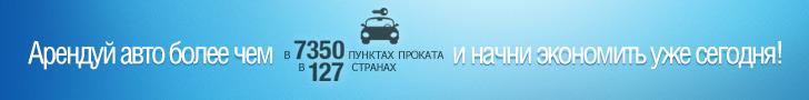 Аренда авто по всему миру - 728*90