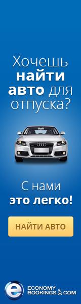 Автомобиль для отпуска - 160*600