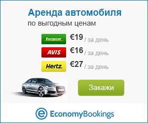 Аренда автомобилей по выгодным ценам - 250*250